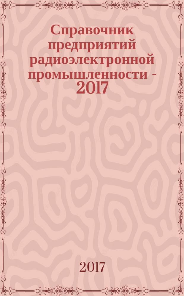 Справочник предприятий радиоэлектронной промышленности - 2017