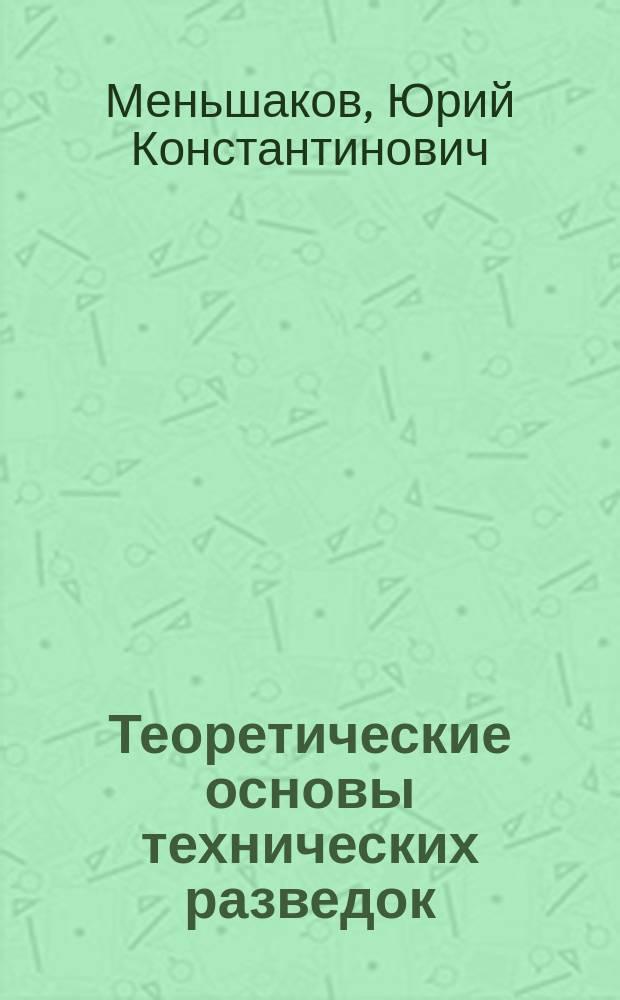 """Теоретические основы технических разведок : учебное пособие для студентов высших учебных заведений, обучающихся по специальностям """"Информационная безопасность"""""""