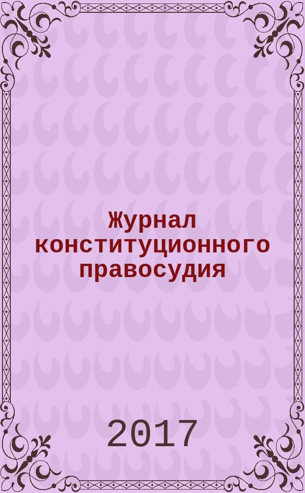 Журнал конституционного правосудия : федеральное научно-практическое издание. 2017, № 4 (58)