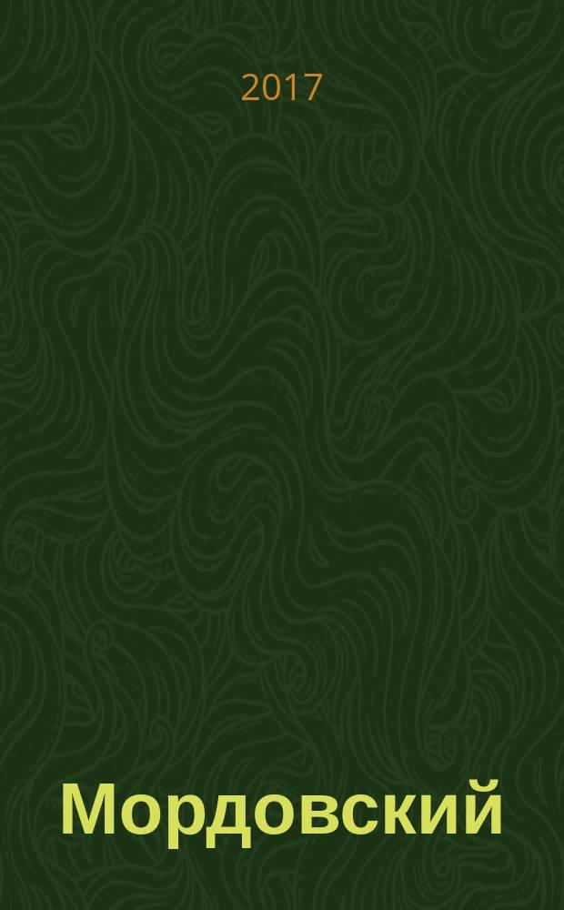 Мордовский (эрзянский) язык : учебно-методическое пособие
