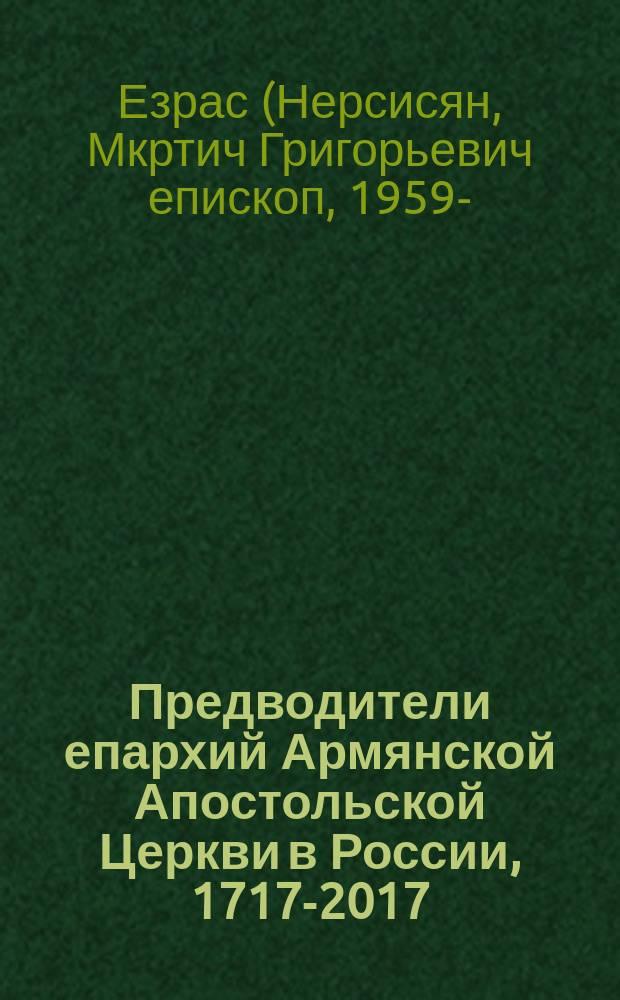 Предводители епархий Армянской Апостольской Церкви в России, 1717-2017