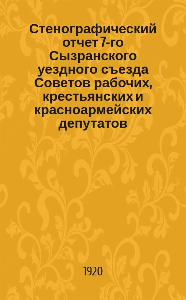 Стенографический отчет 7-го Сызранского уездного съезда Советов рабочих, крестьянских и красноармейских депутатов : С 1-го по 5-е июля 1920 г