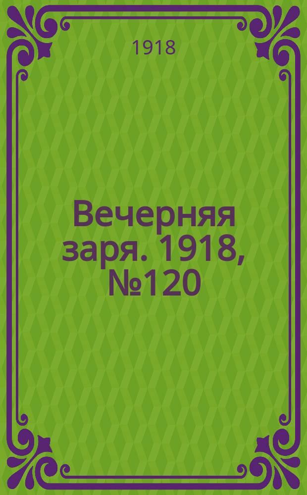 Вечерняя заря. 1918, № 120 (12 авг.)