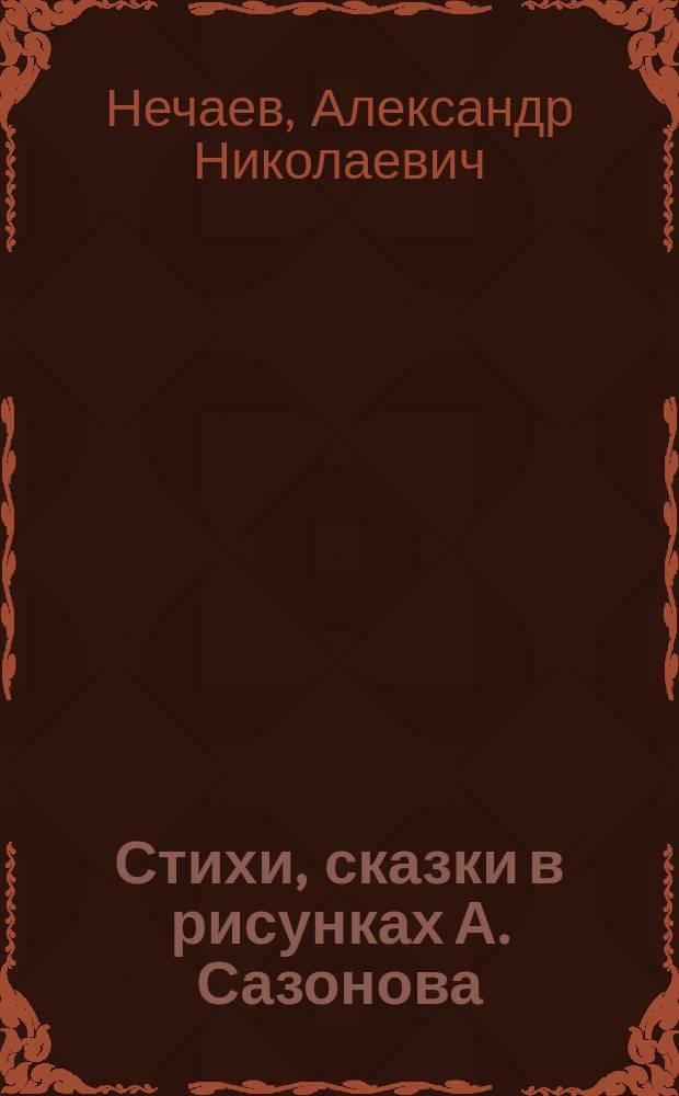 Стихи, сказки в рисунках А. Сазонова : для младшего школьного возраста