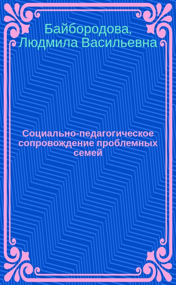 Социально-педагогическое сопровождение проблемных семей : учебное пособие