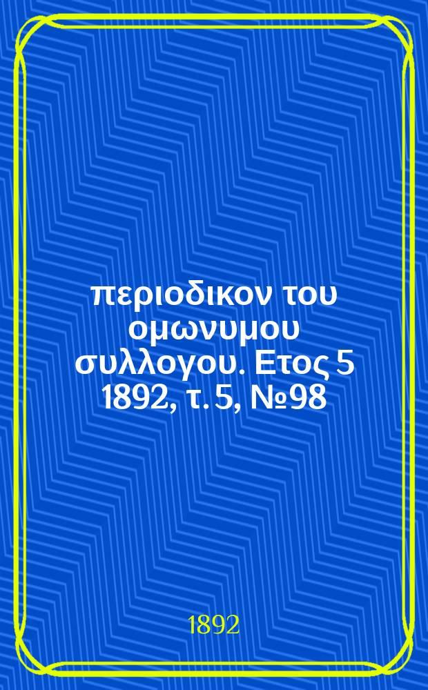 Αναπλασις : περιοδικον του ομωνυμου συλλογου. Ετος 5 1892, τ. 5, № 98