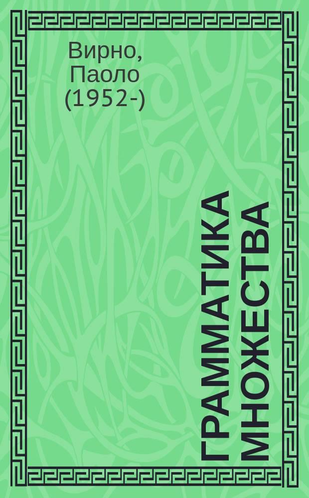Грамматика множества : к анализу форм современной жизни : по материалам семинара, проведенного в январе 2001 года