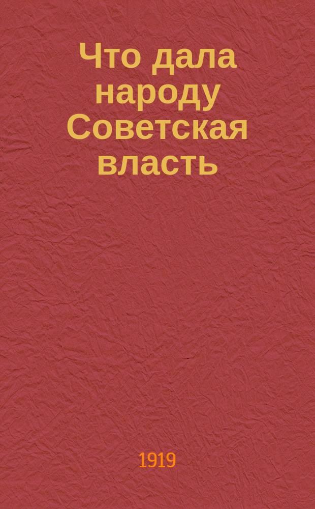 Что дала народу Советская власть : листовка