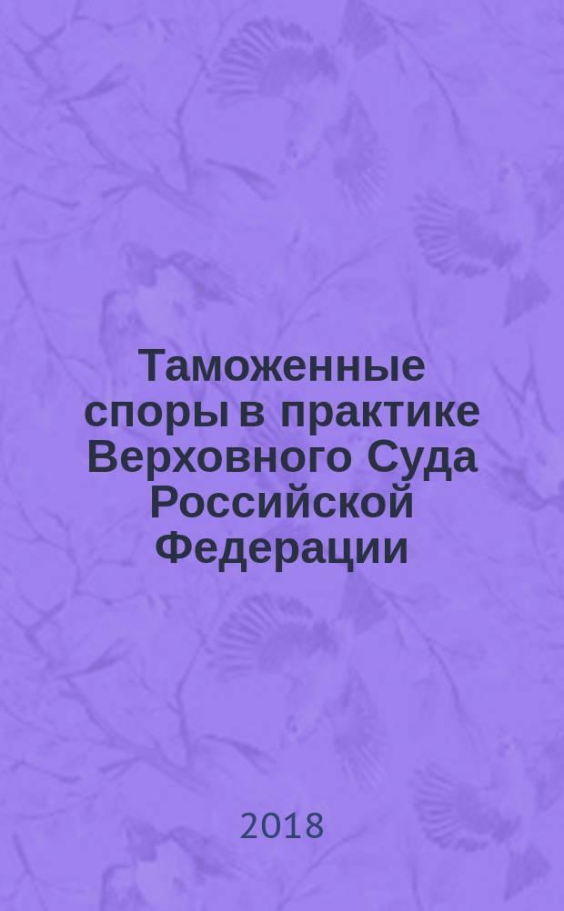 Таможенные споры в практике Верховного Суда Российской Федерации : учебное пособие