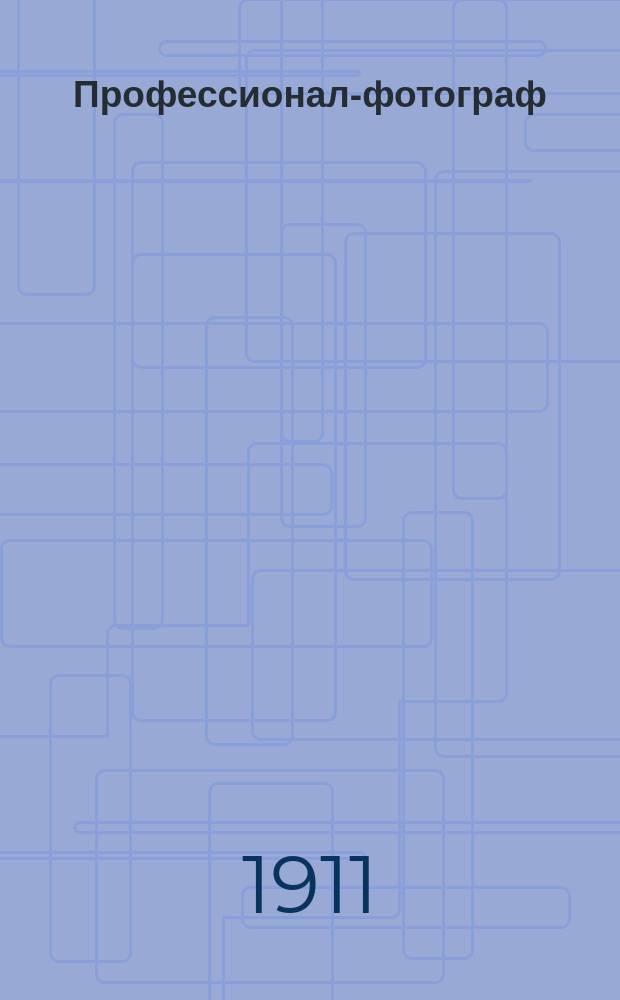 Профессионал-фотограф : Фотографич. журн. для профессионалов Изд. акц. компании Кодак. № 10