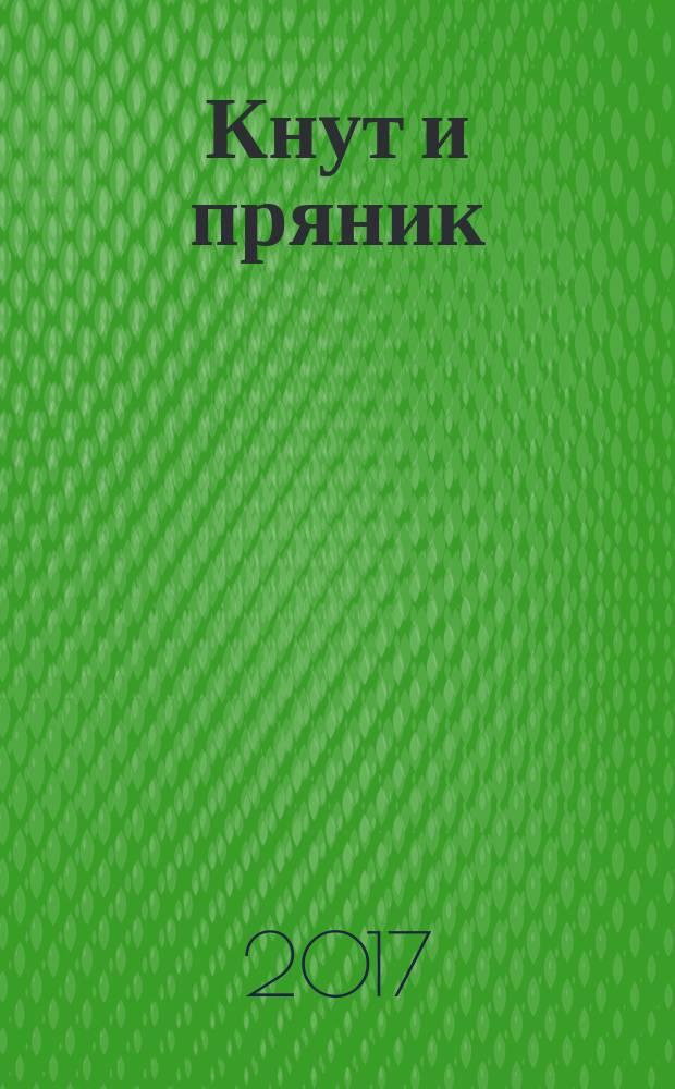 Кнут и пряник : руководство по применению