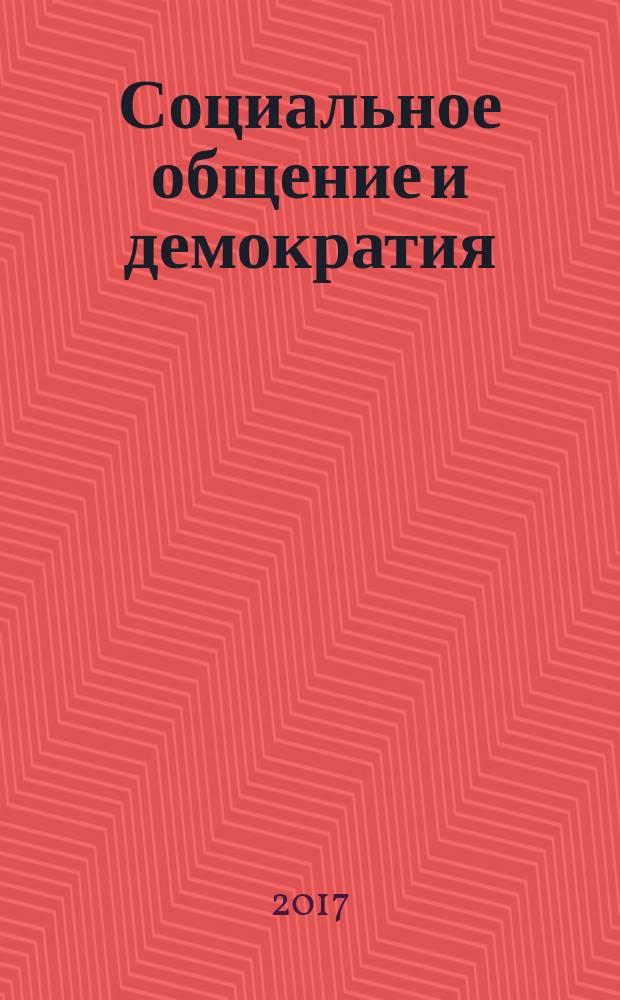 Социальное общение и демократия : ассоциации и гражданское общество в транснациональной перспективе, 1750-1914