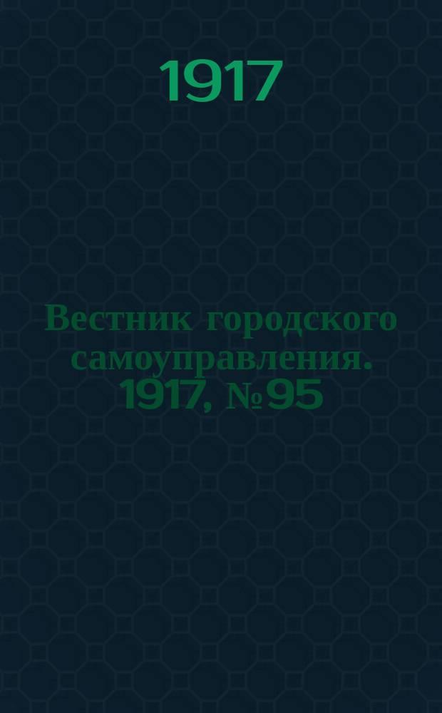 Вестник городского самоуправления. 1917, № 95 (180) (17 окт.)
