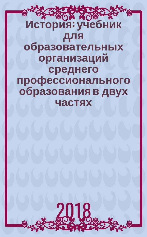 История : учебник для образовательных организаций среднего профессионального образования в двух частях. Ч. 2
