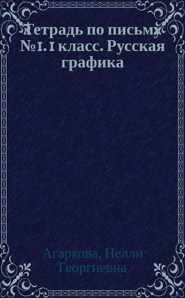 Тетрадь по письму № 1. 1 класс. Русская графика : учебное пособие