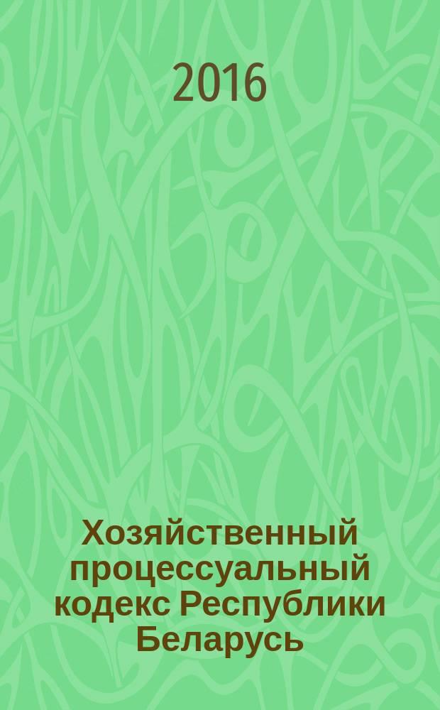 Хозяйственный процессуальный кодекс Республики Беларусь : 15 декабря 1998 г. № 219-З : принят Палатой представителей 11 ноября 1998 года : одобрен Советом Республики 26 ноября 1998 года : в редакции Закона Республики Беларусь от 6 августа 2004 г. № 314-З, с изм. и доп