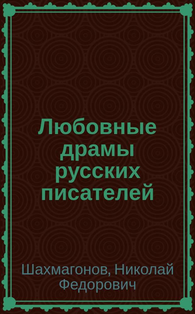Любовные драмы русских писателей : сборник