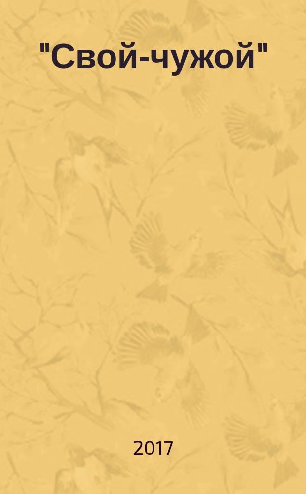 """""""Свой-чужой"""": языковое сознание русских и китайцев = """"自己的 - 他人的"""":俄罗斯人与中国人的语言意识"""