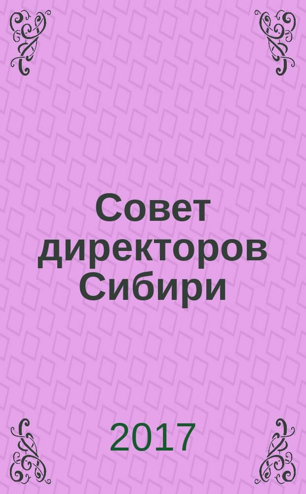 Совет директоров Сибири : ежемесячный деловой журнал. 2017, № 9 (144)