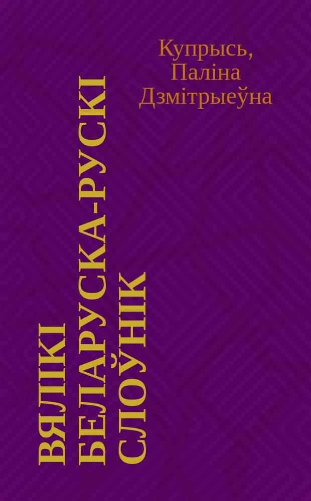 Вялікі беларуска-рускі слоўнік = Большой русско-белорусский словарь : больш за 50000 слоў