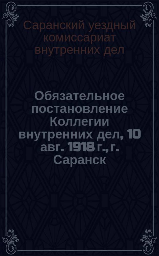 Обязательное постановление Коллегии внутренних дел, 10 авг. 1918 г., г. Саранск: [Об уборке города : листовка