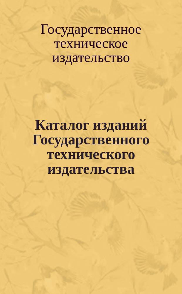 Каталог изданий Государственного технического издательства