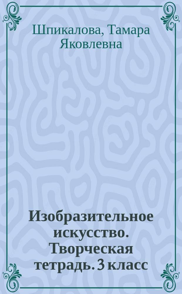 Изобразительное искусство. Творческая тетрадь. 3 класс : учебное пособие для общеобразовательных организаций : 0+
