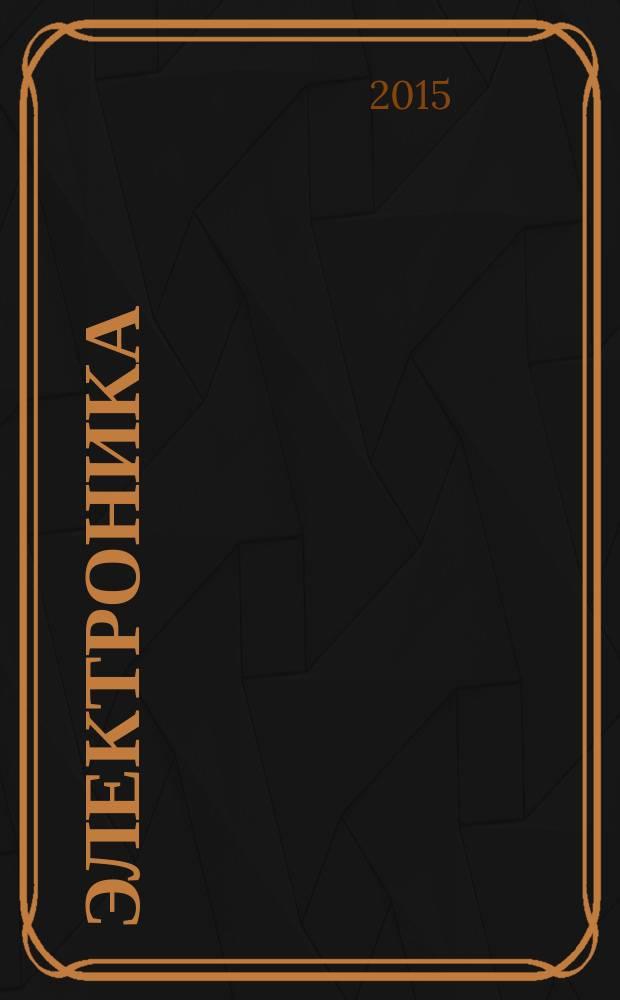 """Электроника : учебник для подготовки слушателей, курсантов высших военно-учебных заведений Ракетных войск стратегического назначения, обучающихся по направлениям подготовки (специальностям): """"Инфокоммуникационные технологии и системы специальной связи"""", """"Специальные радиотехнические системы"""", по профилю подготовки """"Радиотехнические системы и комплексы сбора и обработки информации"""" и """"Радиотехнические системы и комплексы специального назначения"""""""