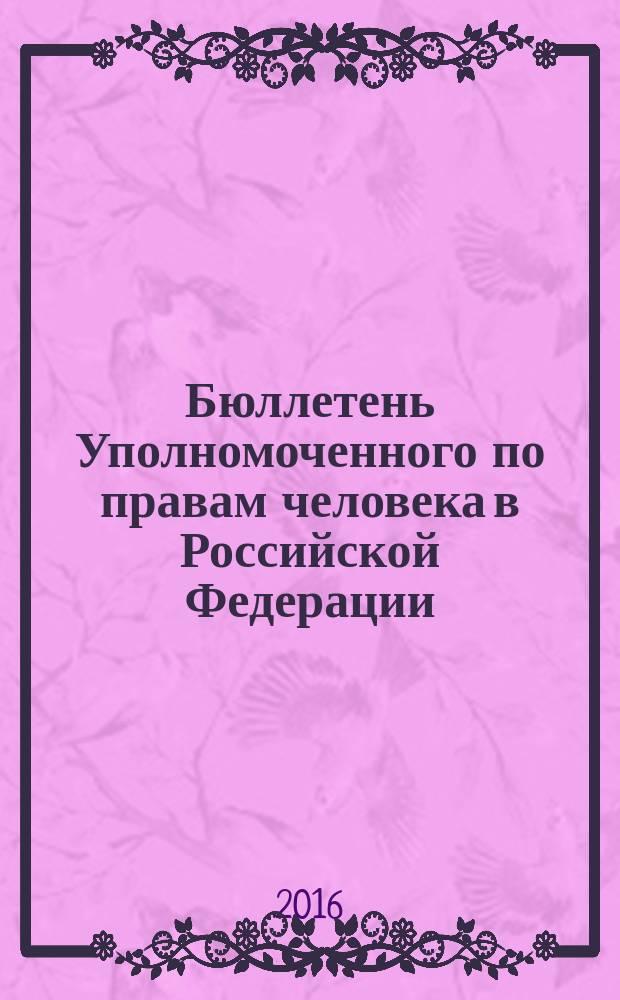 Бюллетень Уполномоченного по правам человека в Российской Федерации