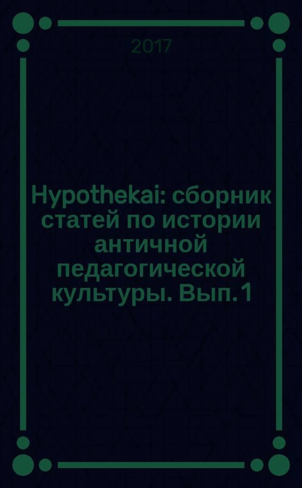 Hypothekai : сборник статей по истории античной педагогической культуры. Вып. 1 : Концепция воспитания культурой Марка Туллия Цицерона