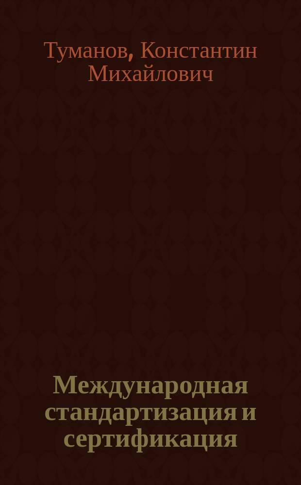 Международная стандартизация и сертификация : учебное пособие