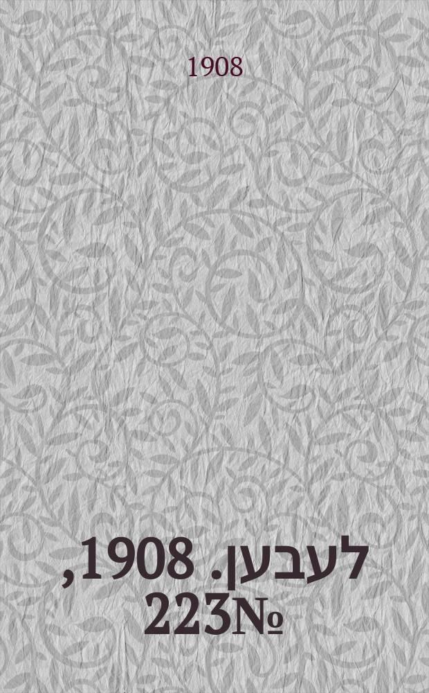 אונזער לעבען. 1908, № 223 (25 сент. (8 окт.))