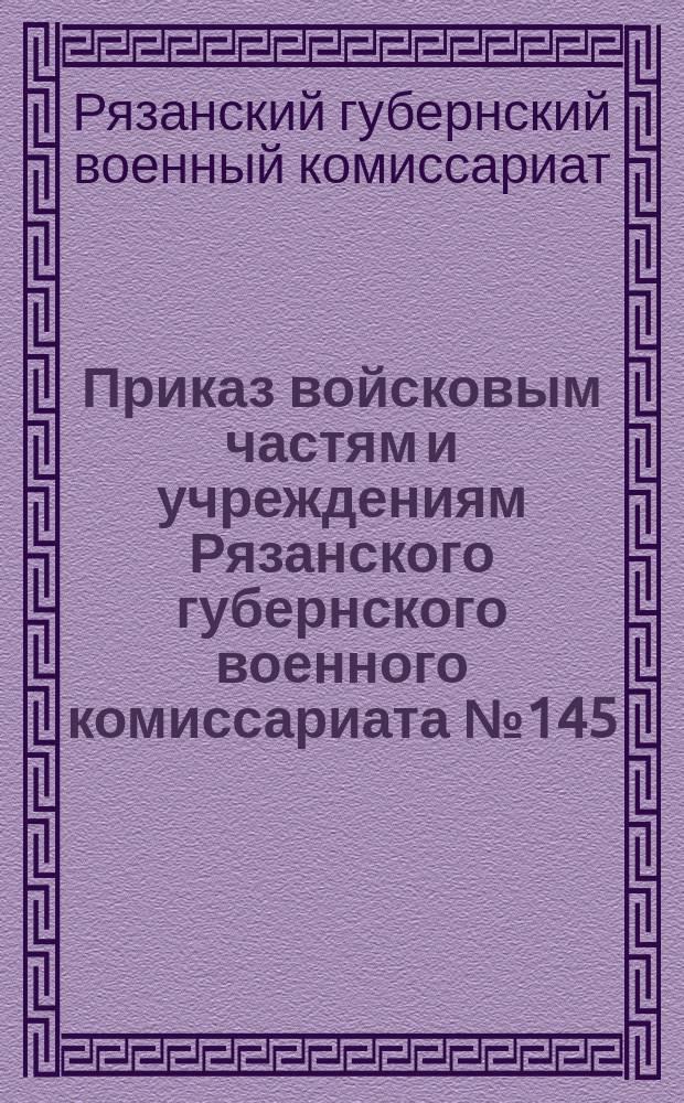 Приказ войсковым частям и учреждениям Рязанского губернского военного комиссариата № 145, 23-го мая 1919 г., г. Рязань: [Об обмундировании военнослужащих : листовка