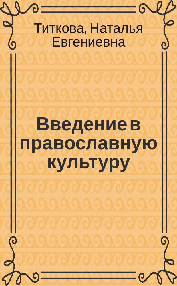 Введение в православную культуру : учебное пособие