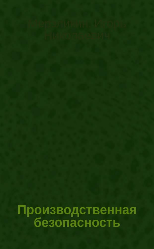 """Производственная безопасность : учебно-методическое пособие по выполнению лабораторных работ """"Оценка эффективности действия защитного заземления и зануления"""" : для студентов всех специальностей всех форм обучения"""