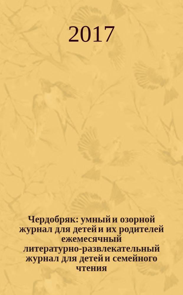 Чердобряк : умный и озорной журнал для детей и их родителей ежемесячный литературно-развлекательный журнал для детей и семейного чтения. 2017, № 4 (17)