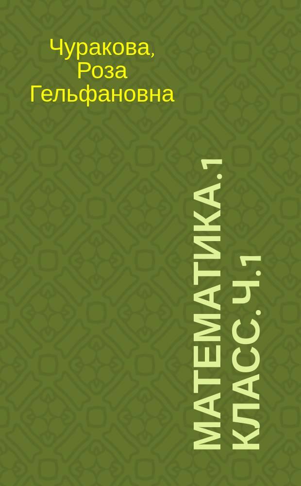 Математика. 1 класс. Ч. 1 : поурочное планирование методов и приемов индивидуального подхода к учащимся в условиях формирования УУД : учебно-методическое пособие