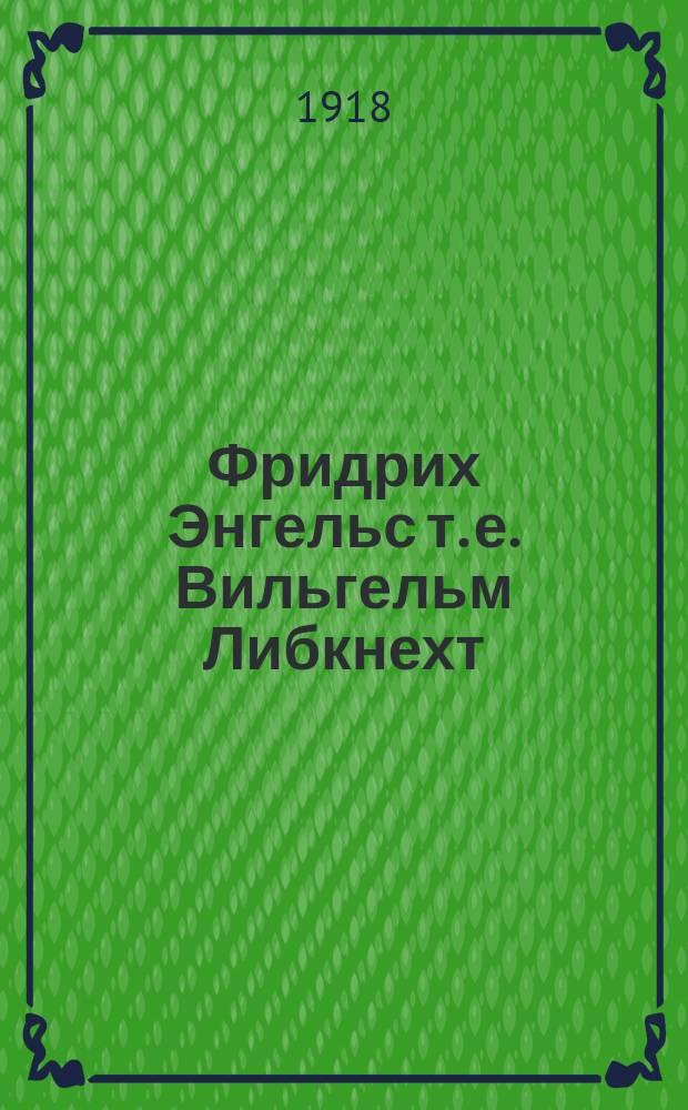Фридрих Энгельс [т. е. Вильгельм Либкнехт] : открытое письмо