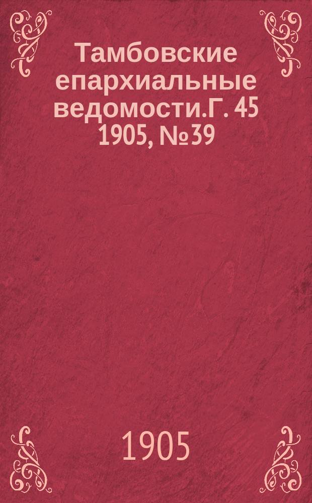 Тамбовские епархиальные ведомости. Г. 45 1905, № 39