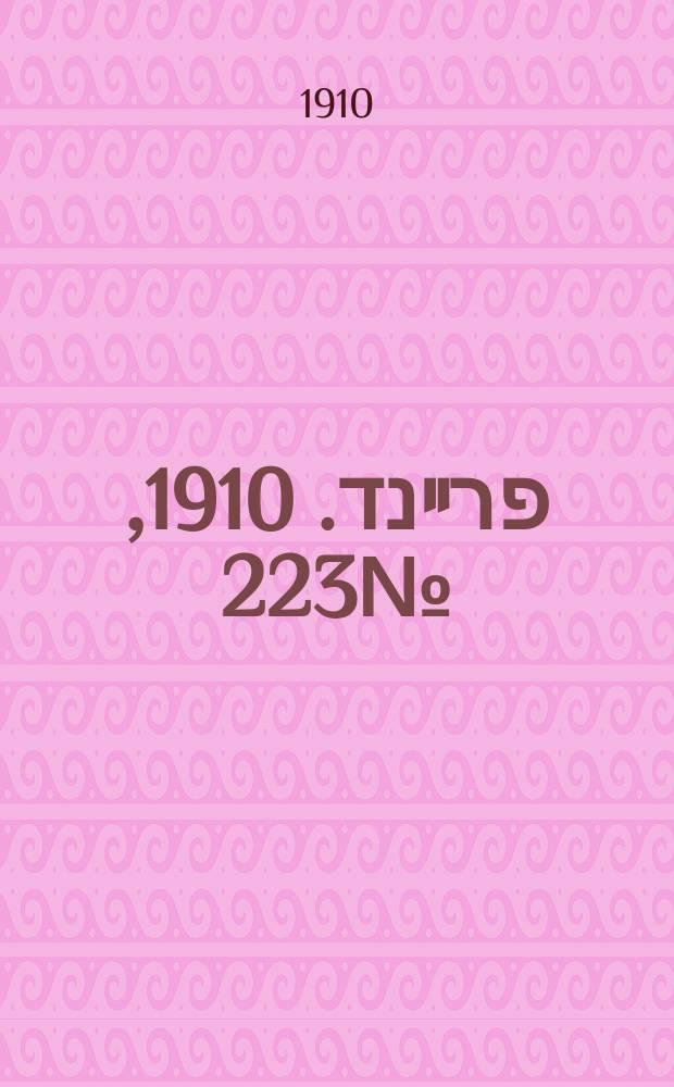 דער פרײנד. 1910, № 223 (28 сент. (11 окт.))