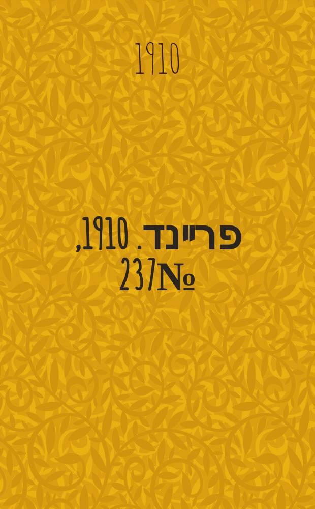 דער פרײנד. 1910, № 237 (21 окт. (3 нояб.))