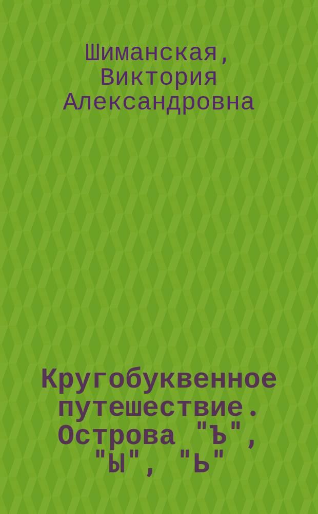 """Кругобуквенное путешествие. Острова """"Ъ"""", """"Ы"""", """"Ь"""" : пособие для детей 3-5 лет"""