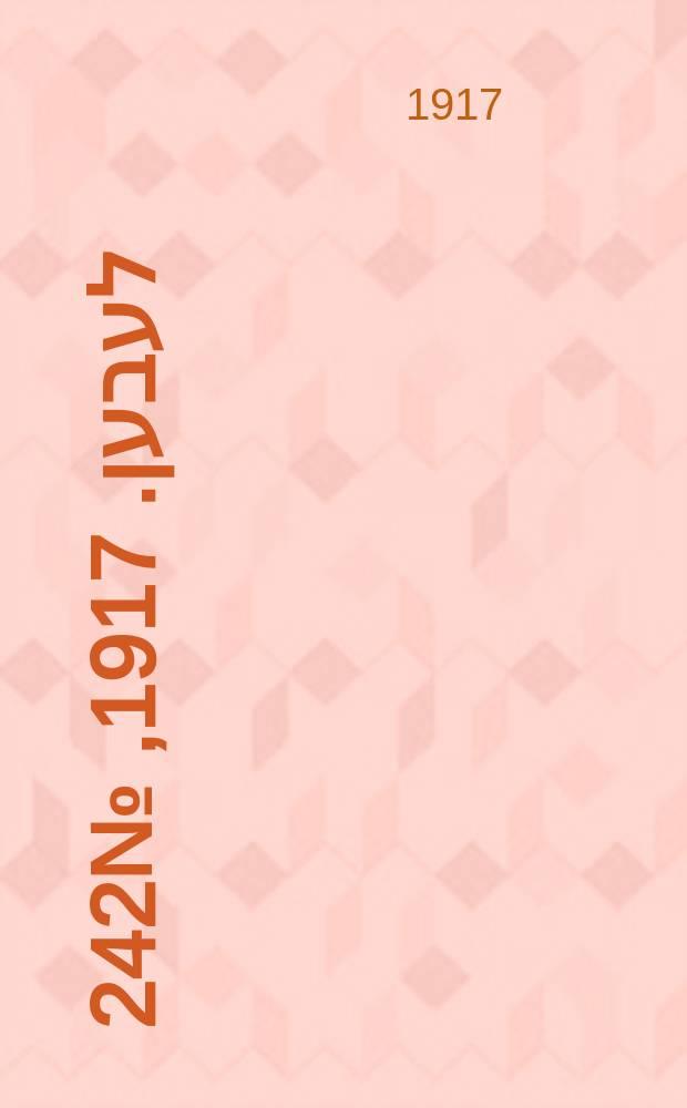 אונזער לעבען. 1917, № 242 (3197) (8 нояб.)