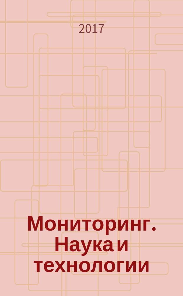 Мониторинг. Наука и технологии : научно-технический журнал. 2017, № 3 (32)