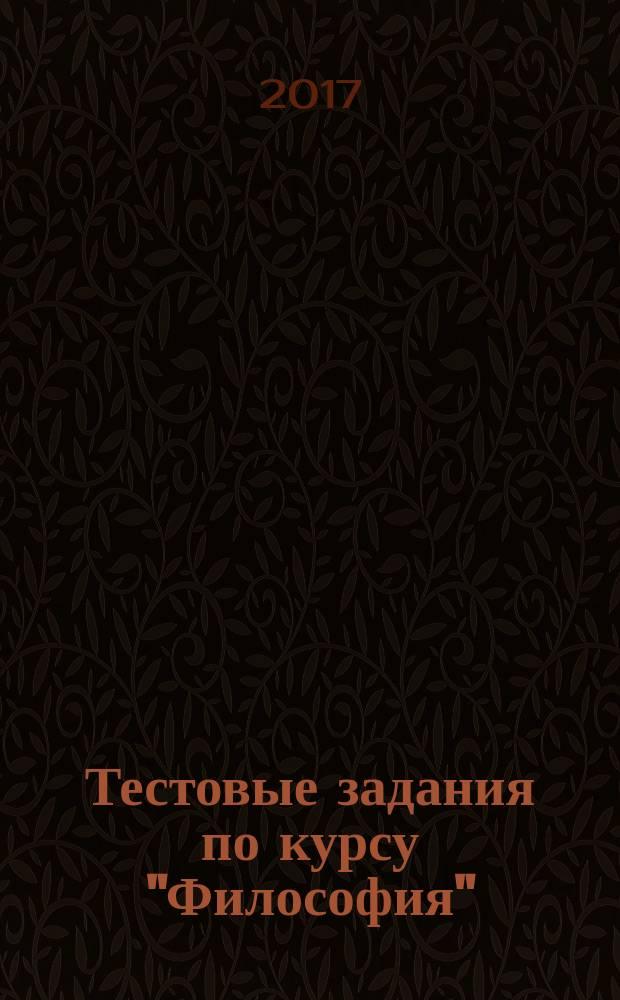 """Тестовые задания по курсу """"Философия"""" (для студентов медицинских вузов)"""