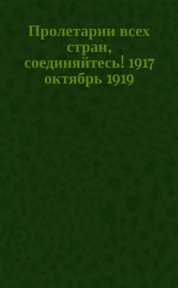 Пролетарии всех стран, соединяйтесь! 1917 октябрь 1919 : В.И. Ленин. Карл Маркс. Л.Д. Троцкий : открытое письмо