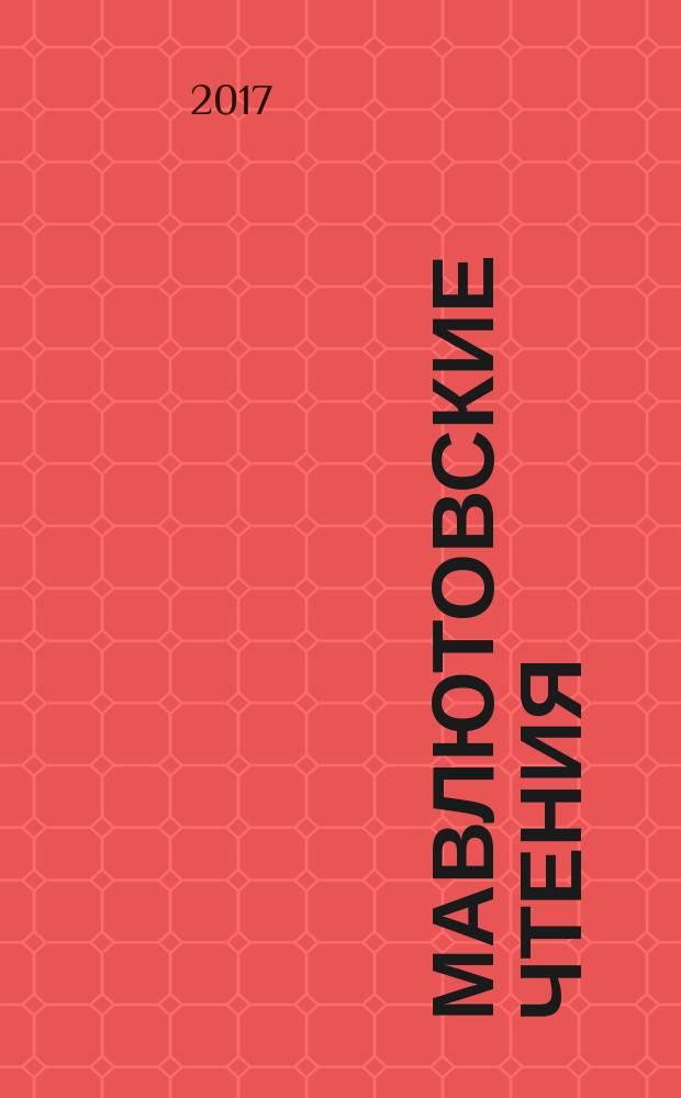 Мавлютовские чтения : XI Всероссийская молодежная научная конференция, г. Уфа, 17-19 октября 2017 г. : материалы : в 7 т.
