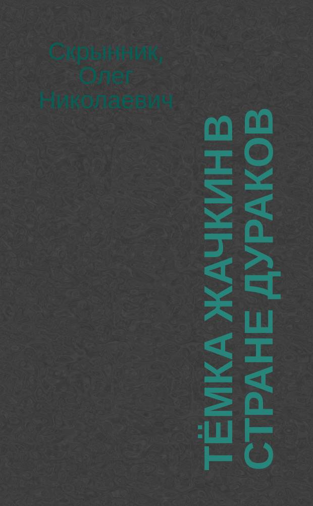 Тёмка Жачкин в Стране Дураков : сказка