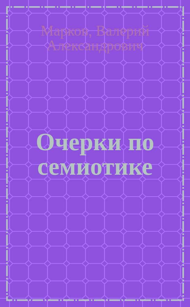 Очерки по семиотике : (археология знаковых систем)