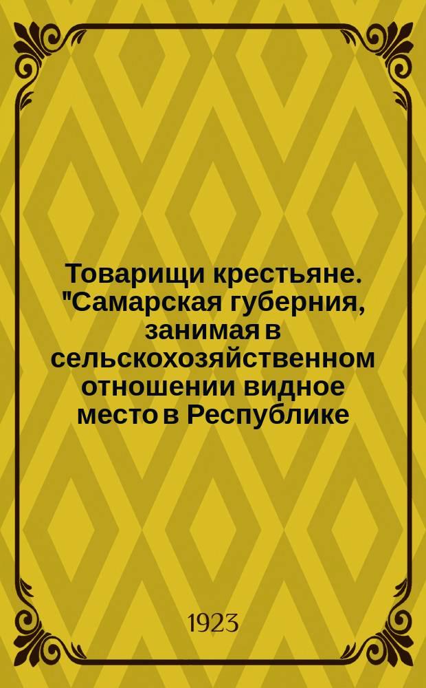 """Товарищи крестьяне. """"Самарская губерния, занимая в сельскохозяйственном отношении видное место в Республике, в настоящее время переживает годы массового распространения вредителей хлебов..."""" : листовка"""